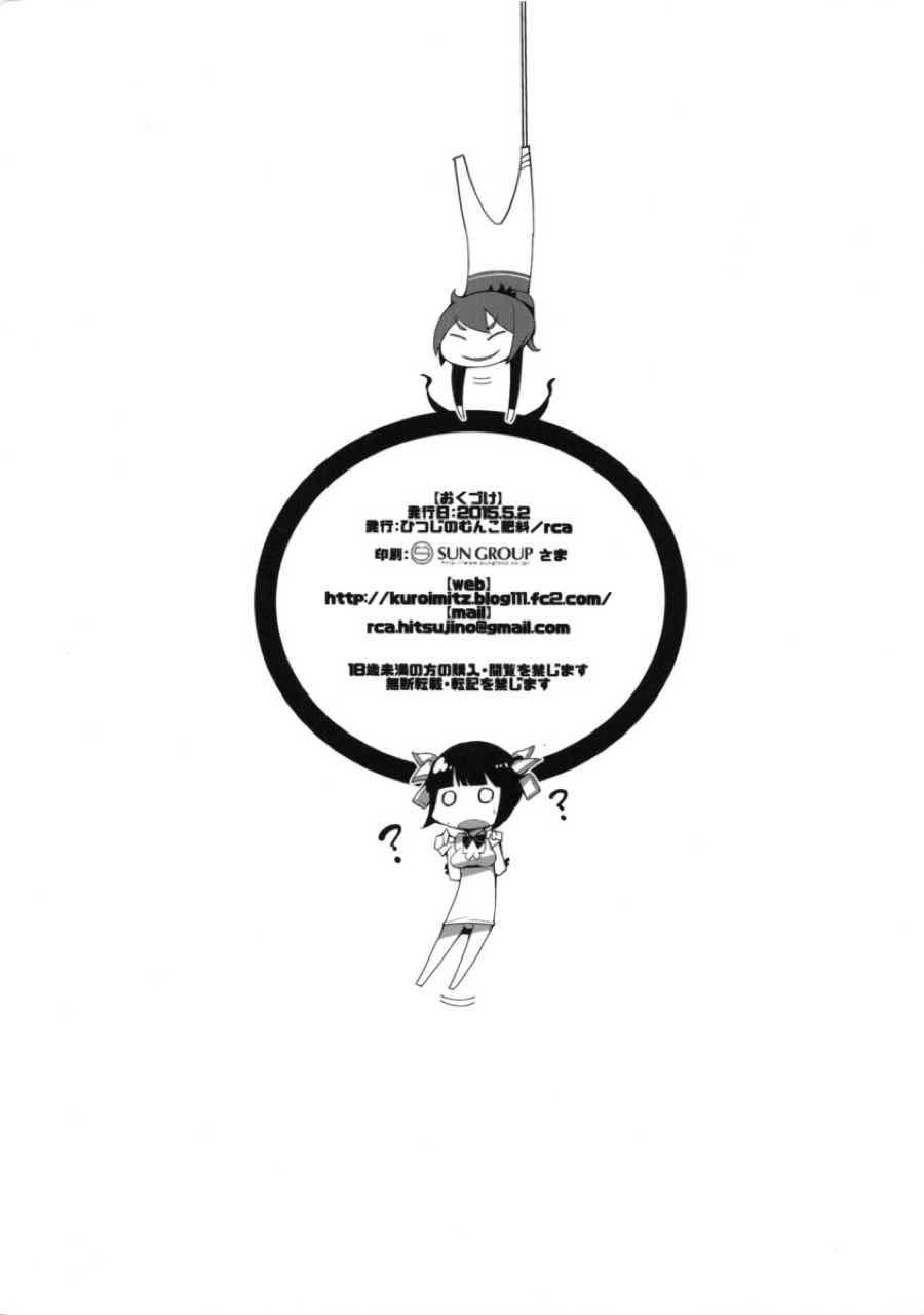 (COMIC1☆9) [Hitsuji no Munko Hiryou (rca)] Hestia-sama to 1-nichi Shippori Gucchori Suru Hon (Dungeon ni Deai o Motomeru no wa Machigatteiru Darou ka) 9