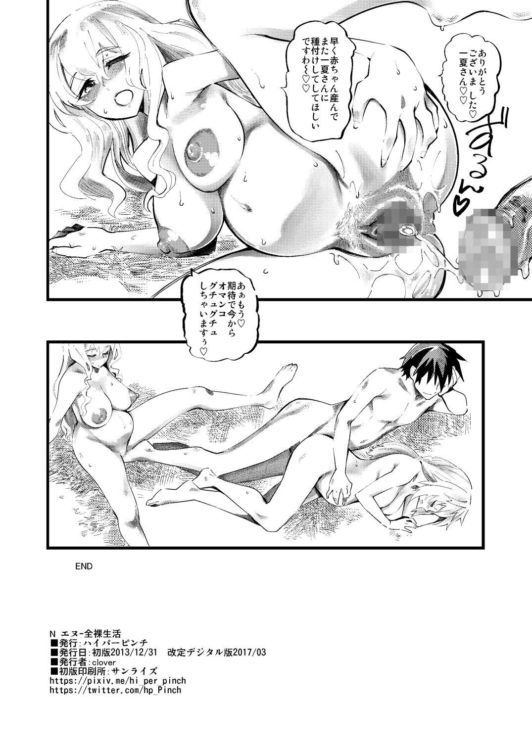 N - Zenra Seikatsu 38