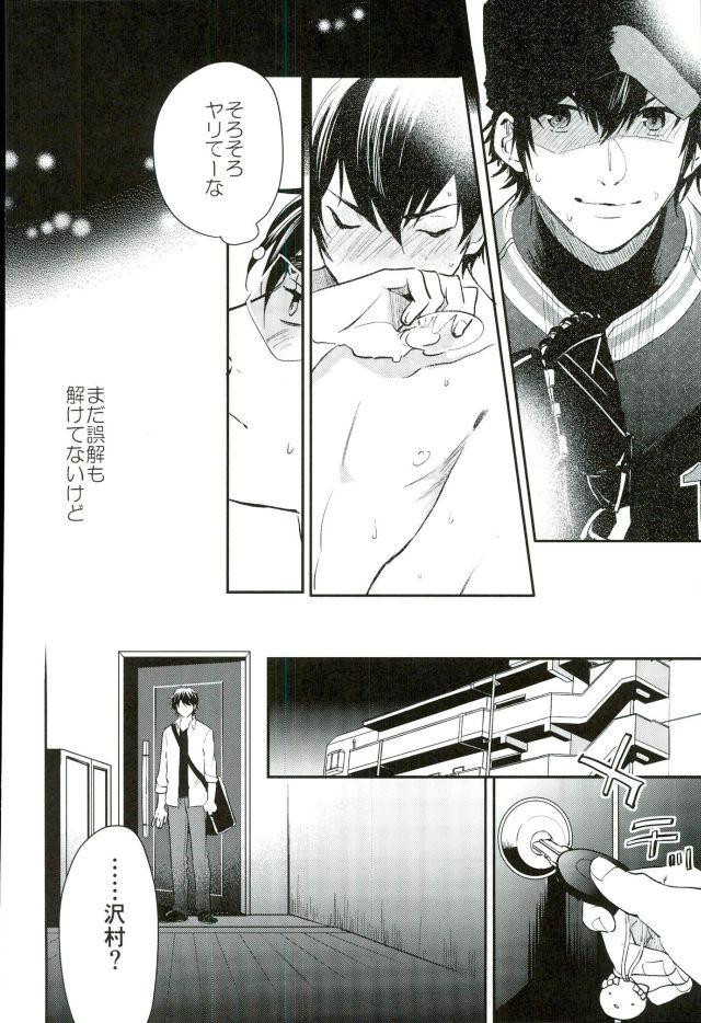 Kimi to Asa Kara 6