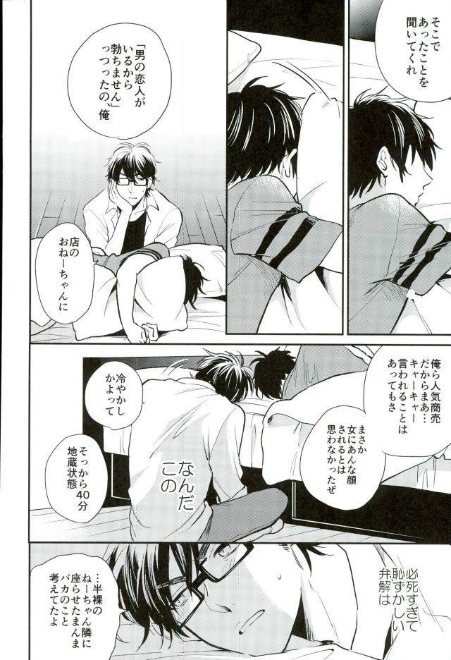Kimi to Asa Kara 8