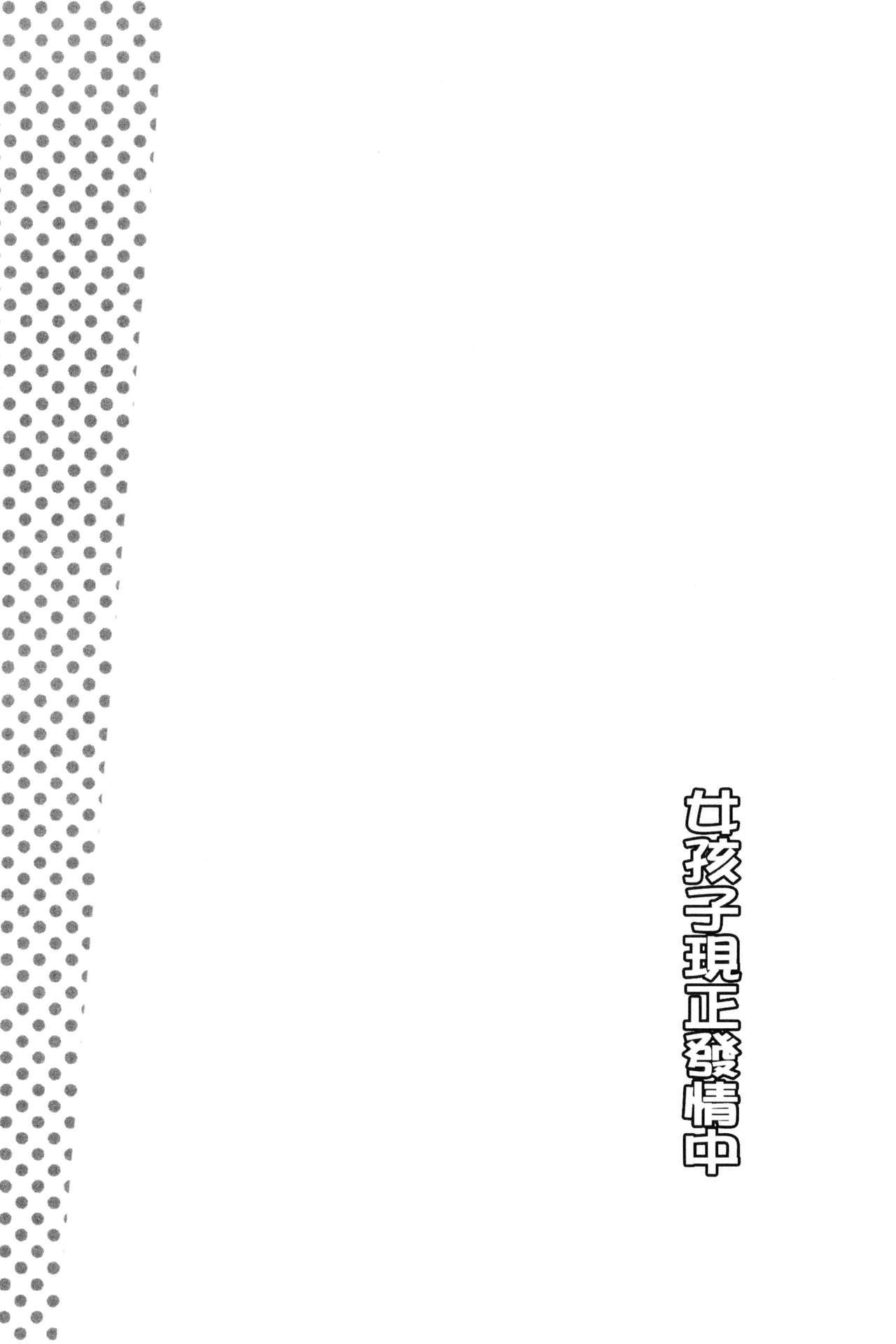 Onnanoko Hatsujouchuu   可愛的女孩發情中 111