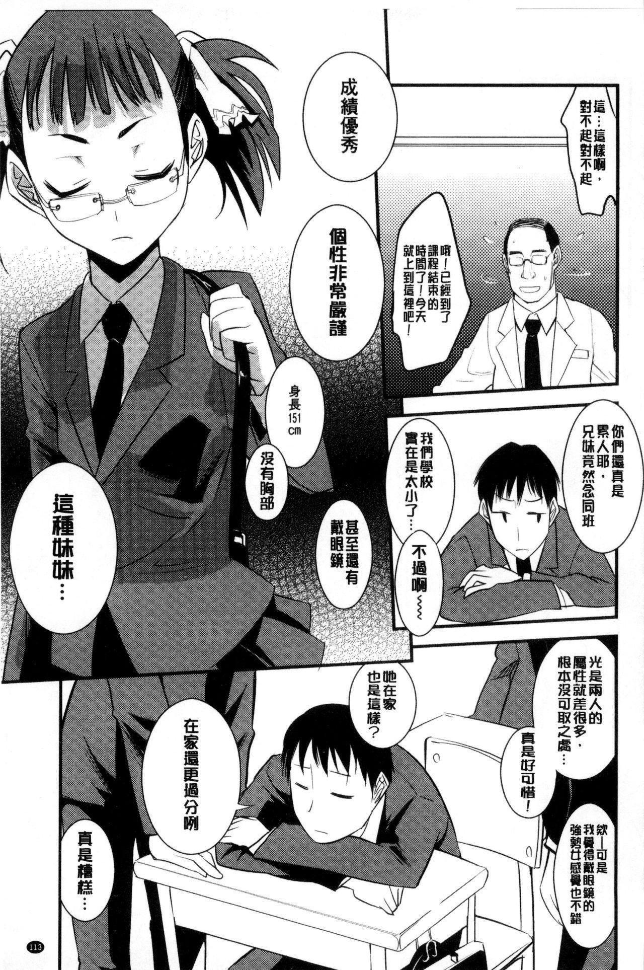 Onnanoko Hatsujouchuu   可愛的女孩發情中 114