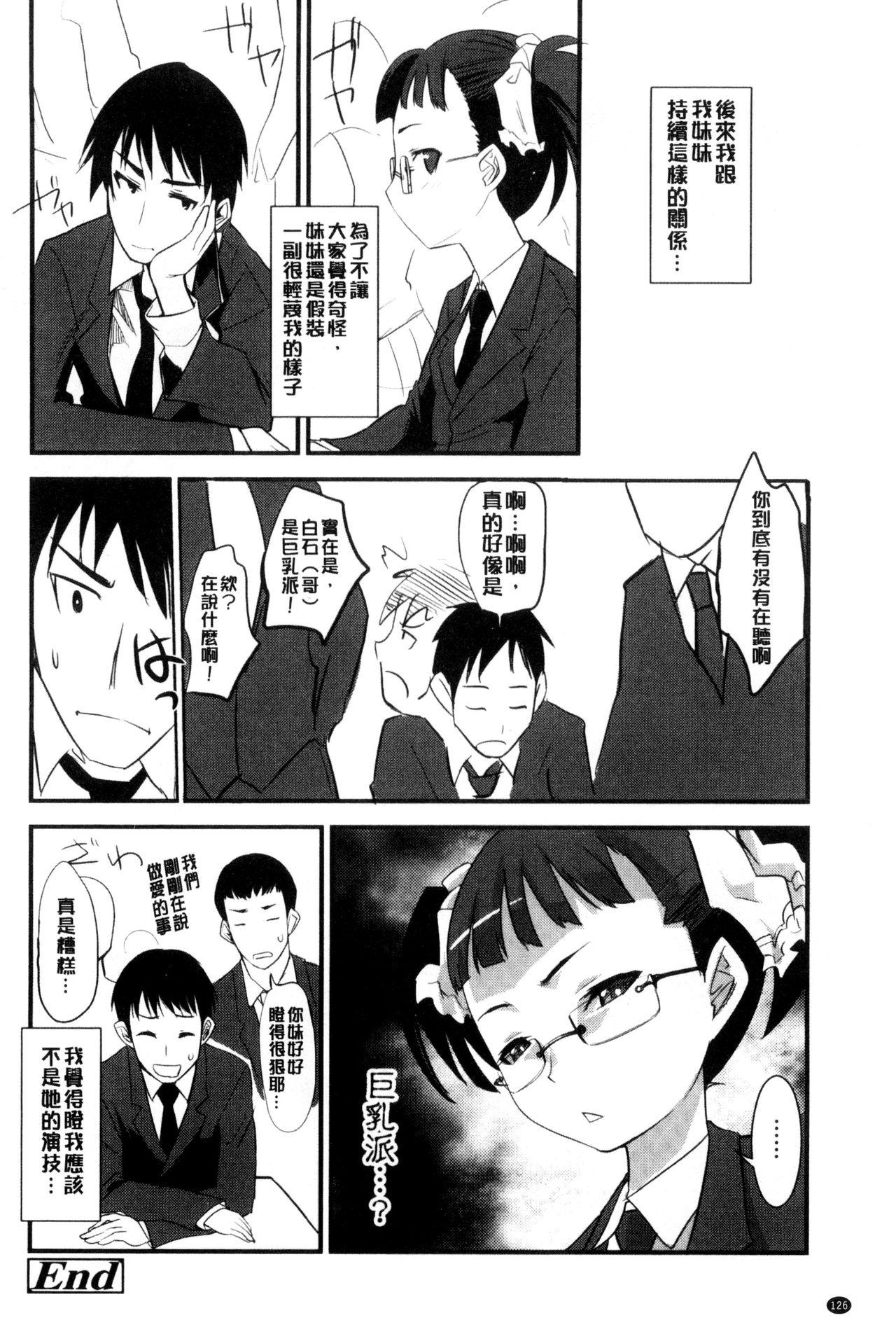 Onnanoko Hatsujouchuu   可愛的女孩發情中 127