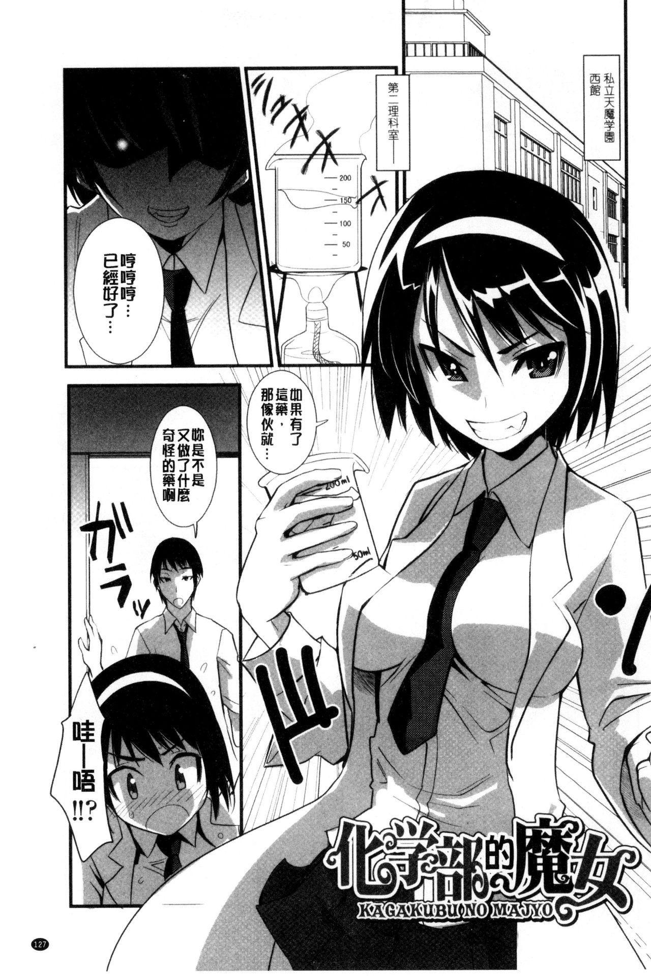 Onnanoko Hatsujouchuu   可愛的女孩發情中 128