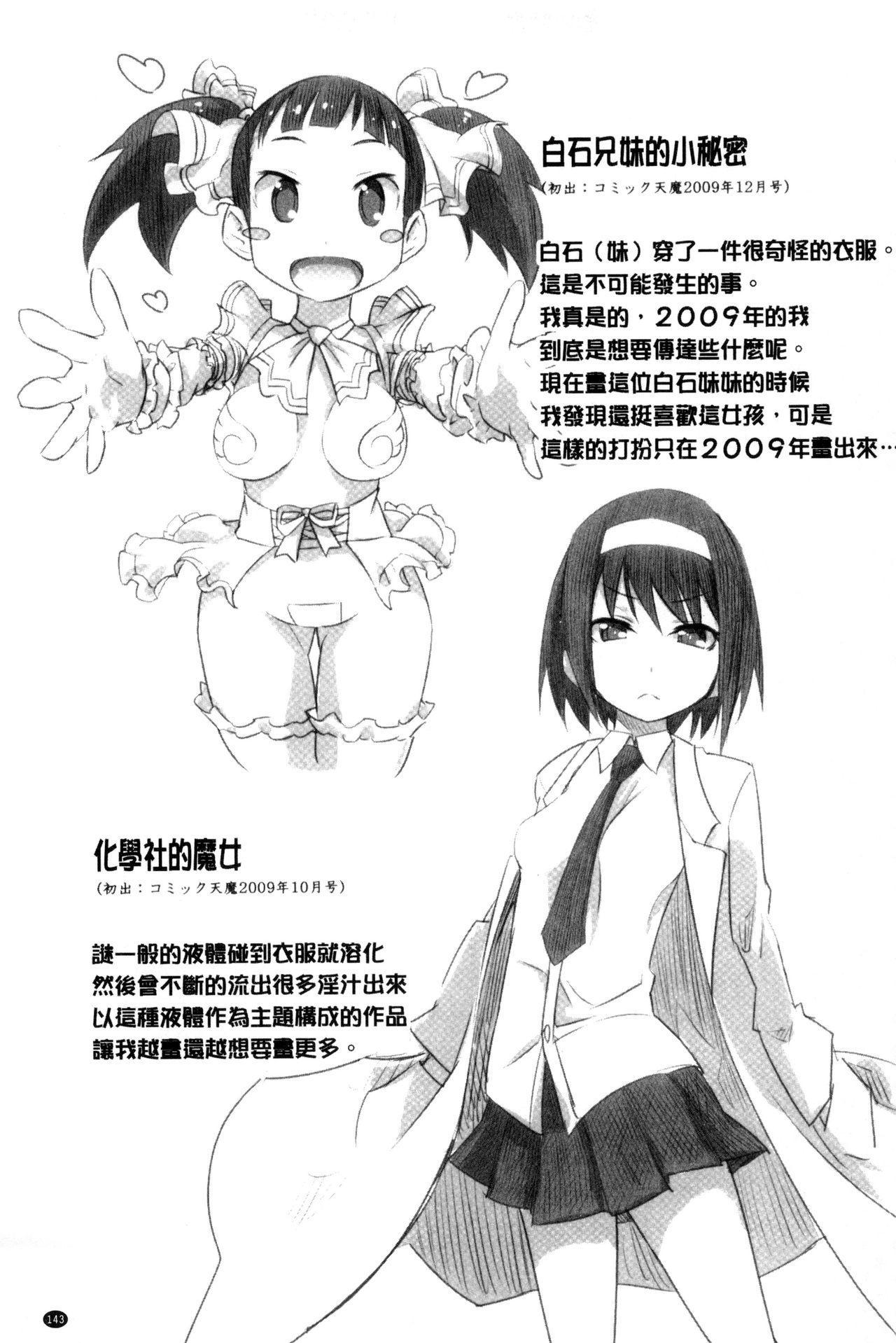 Onnanoko Hatsujouchuu   可愛的女孩發情中 144