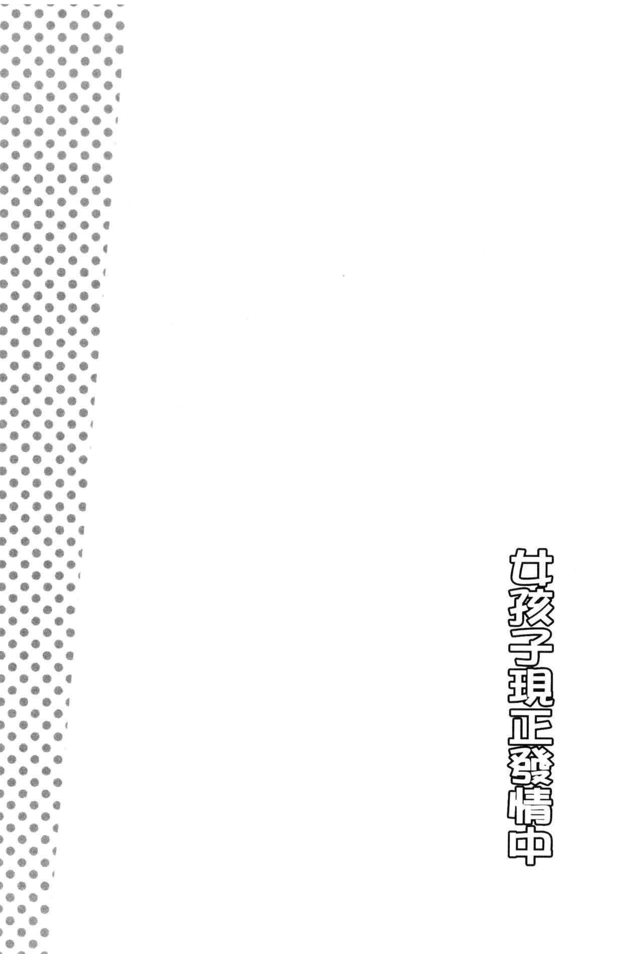 Onnanoko Hatsujouchuu   可愛的女孩發情中 145