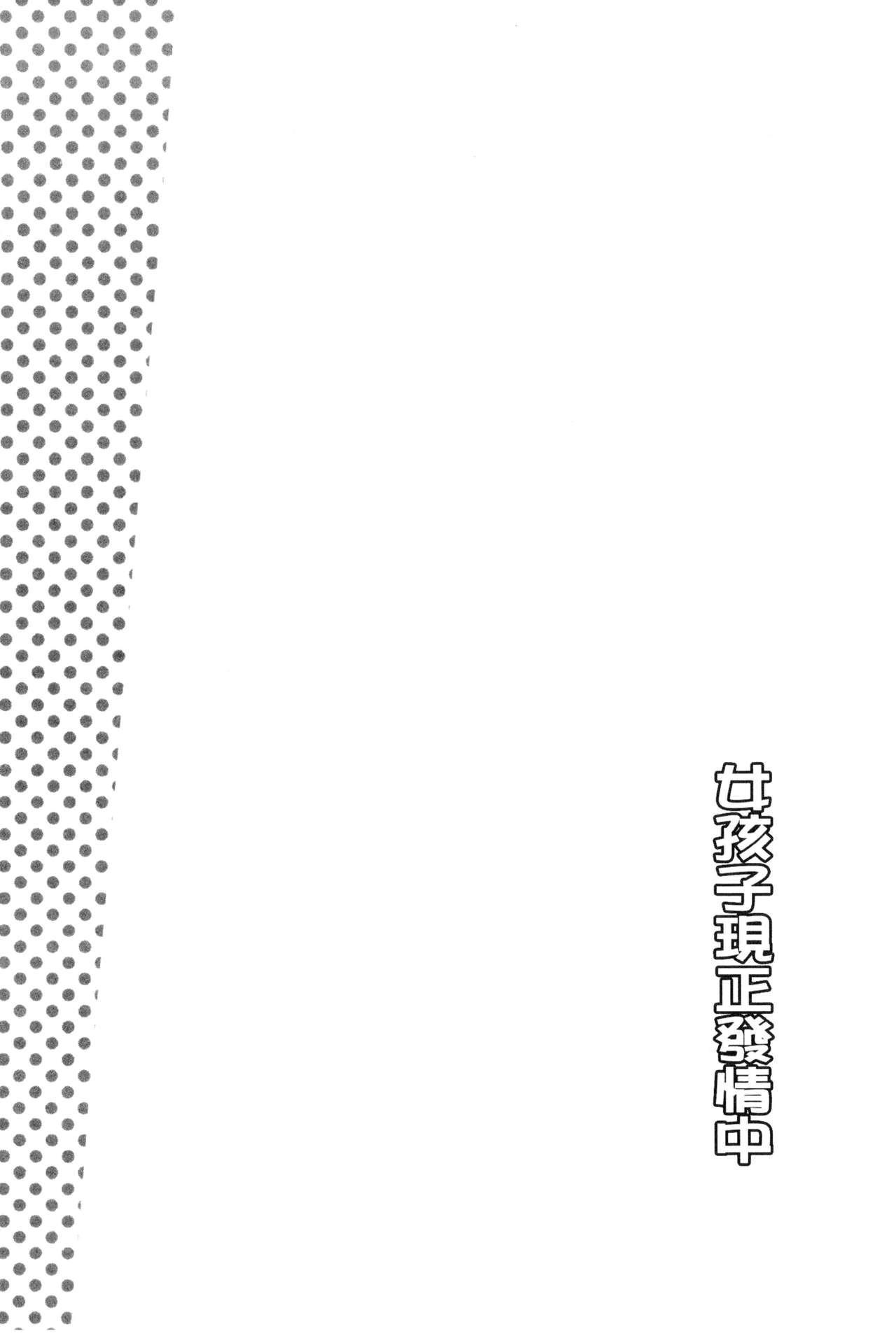 Onnanoko Hatsujouchuu   可愛的女孩發情中 177