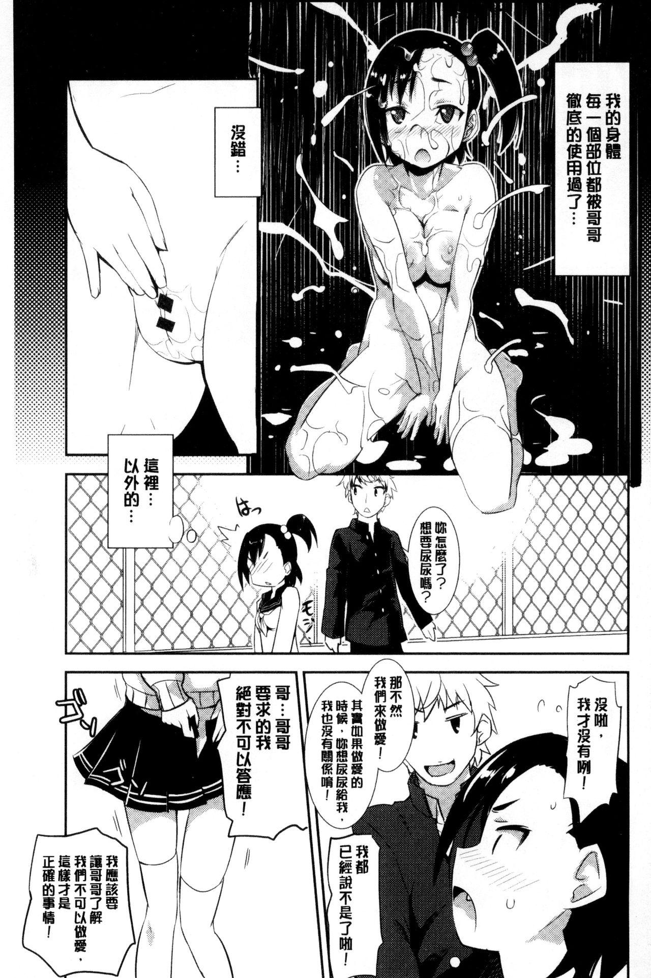 Onnanoko Hatsujouchuu   可愛的女孩發情中 28