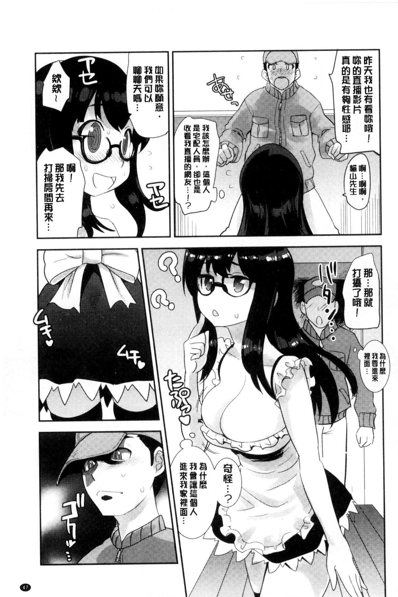 Onnanoko Hatsujouchuu   可愛的女孩發情中 48