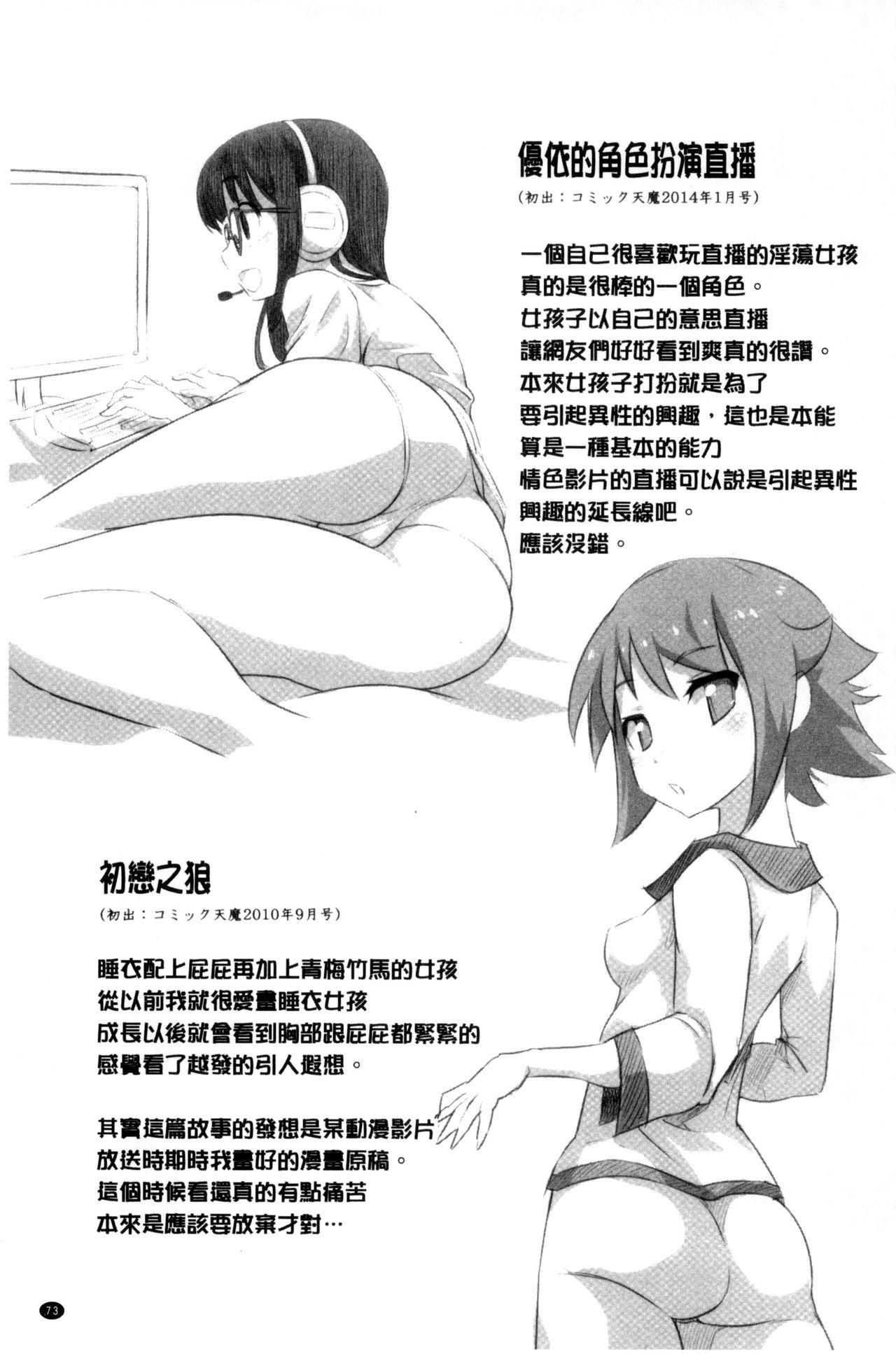 Onnanoko Hatsujouchuu   可愛的女孩發情中 74