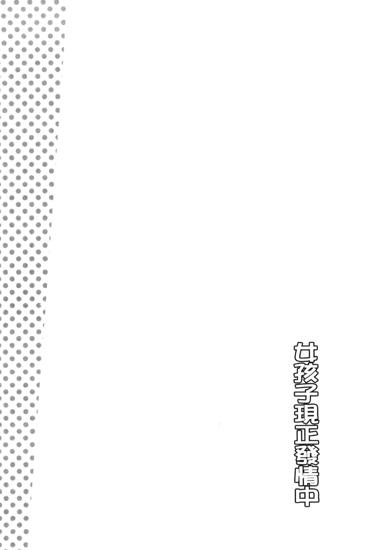 Onnanoko Hatsujouchuu   可愛的女孩發情中 75