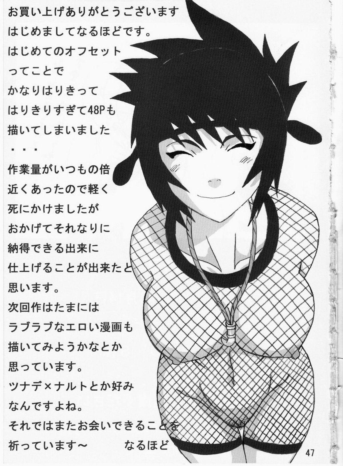 Mitarashi Anko Hon 47