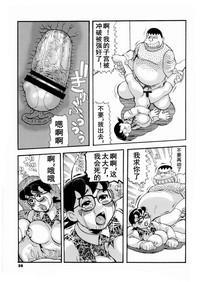 Doruemon ●Gouda wa Saikin no Kireru Wakamono no Maki 10