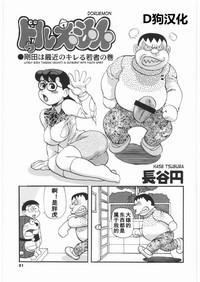 Doruemon ●Gouda wa Saikin no Kireru Wakamono no Maki 2
