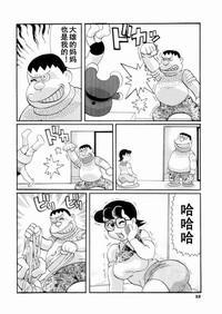 Doruemon ●Gouda wa Saikin no Kireru Wakamono no Maki 3