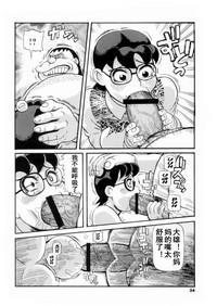 Doruemon ●Gouda wa Saikin no Kireru Wakamono no Maki 5