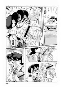 Doruemon ●Gouda wa Saikin no Kireru Wakamono no Maki 6
