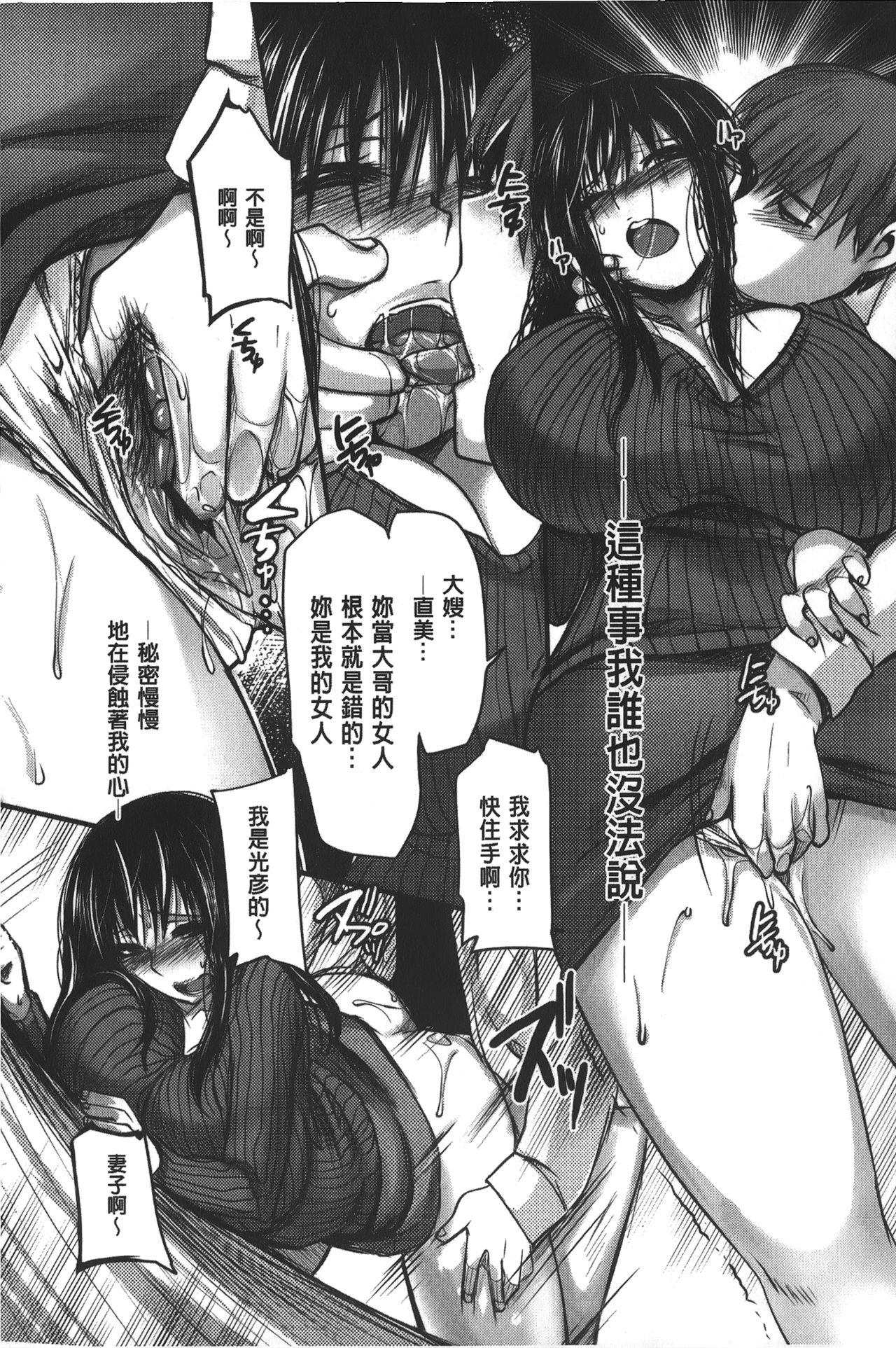 Kanjuku Torozuma 107