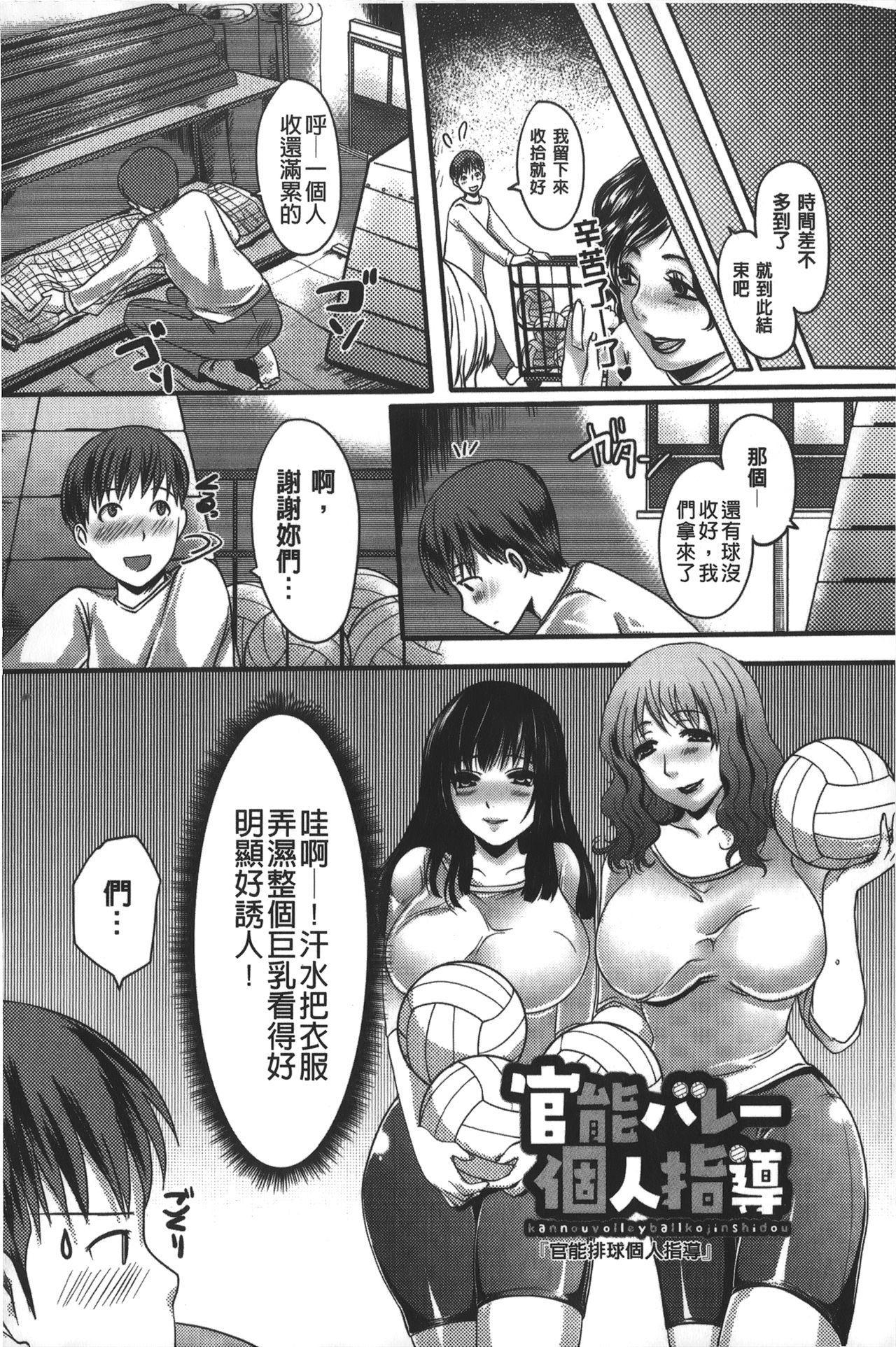 Kanjuku Torozuma 112