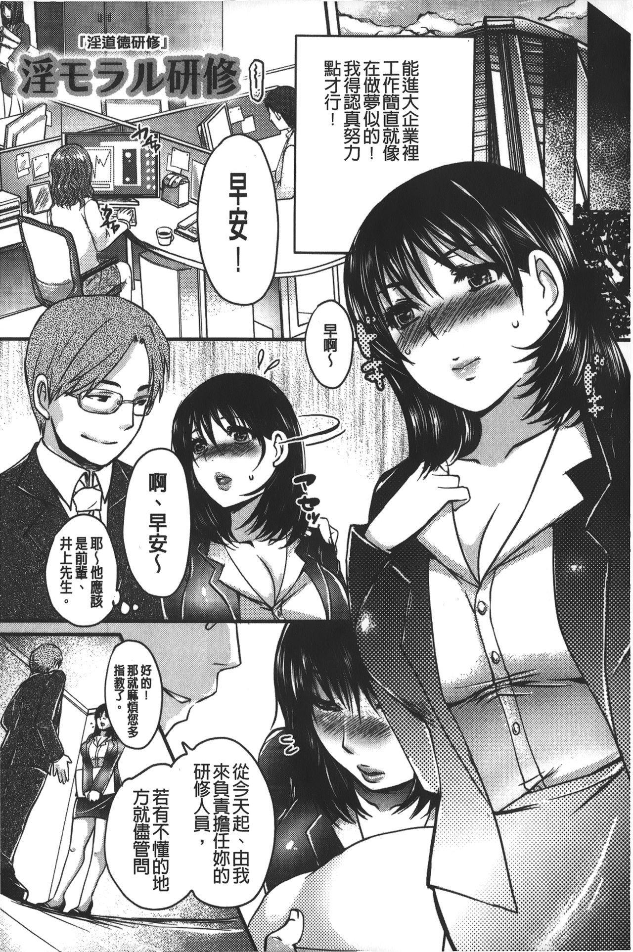 Kanjuku Torozuma 13