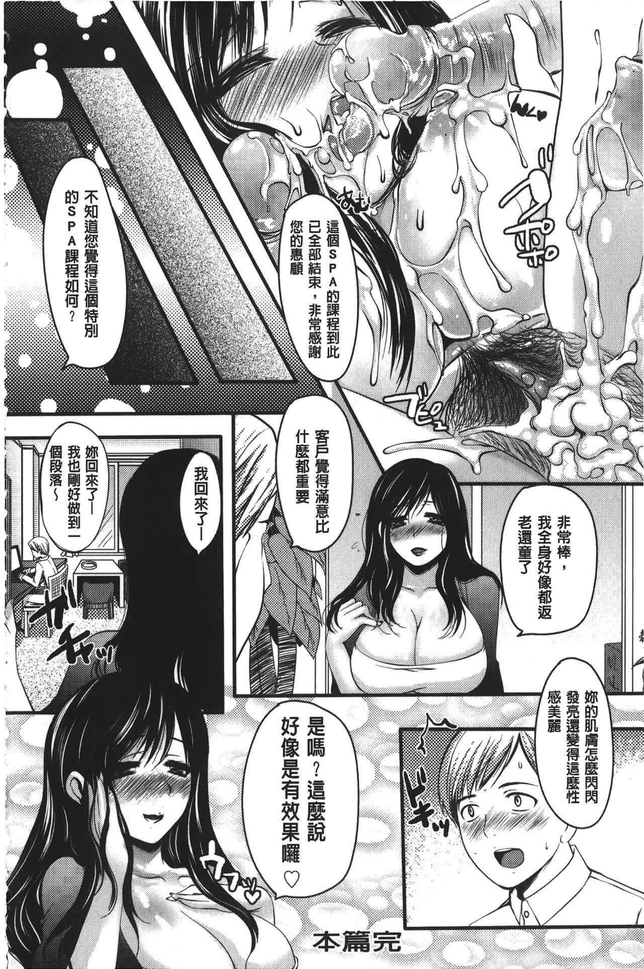 Kanjuku Torozuma 149