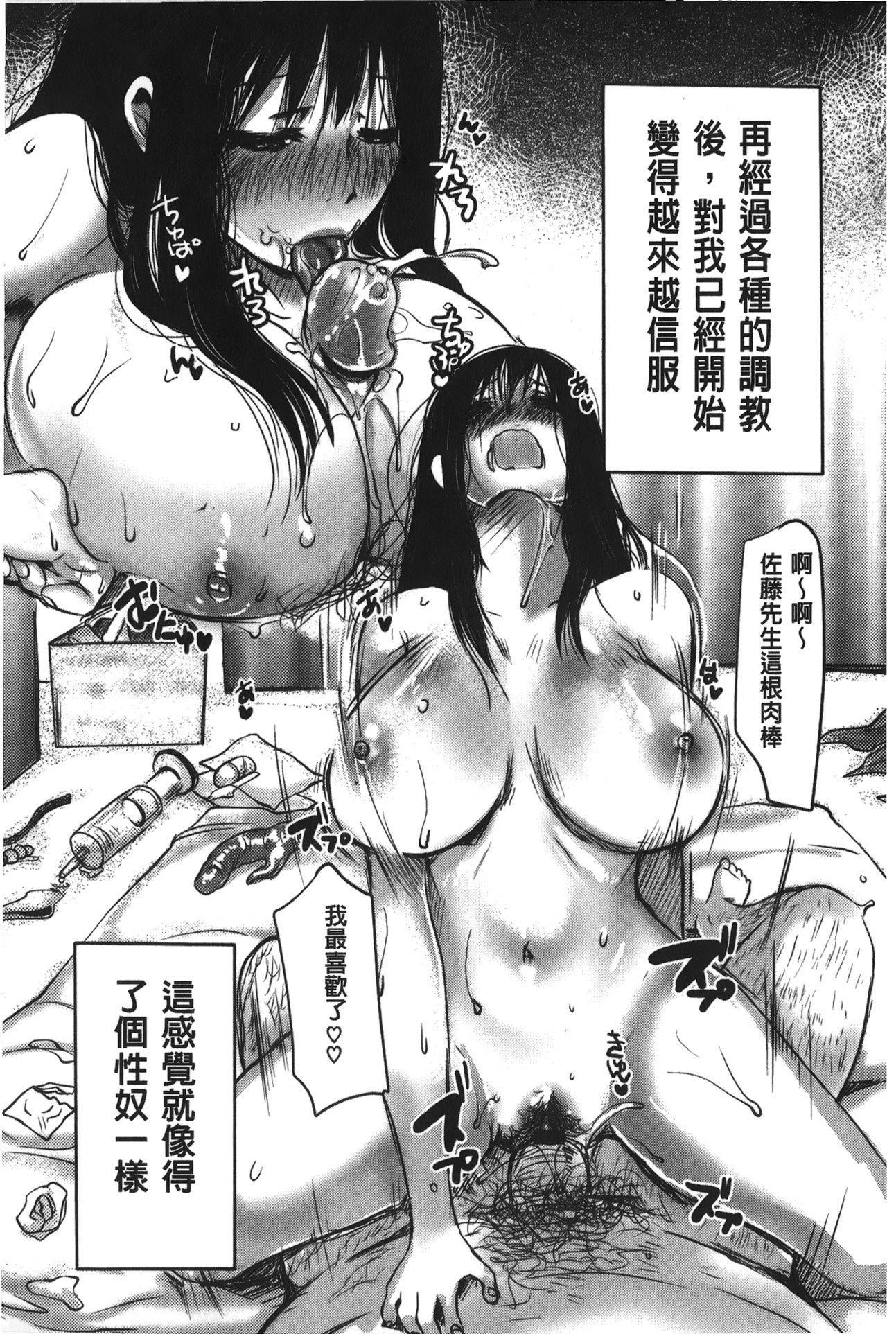 Kanjuku Torozuma 166