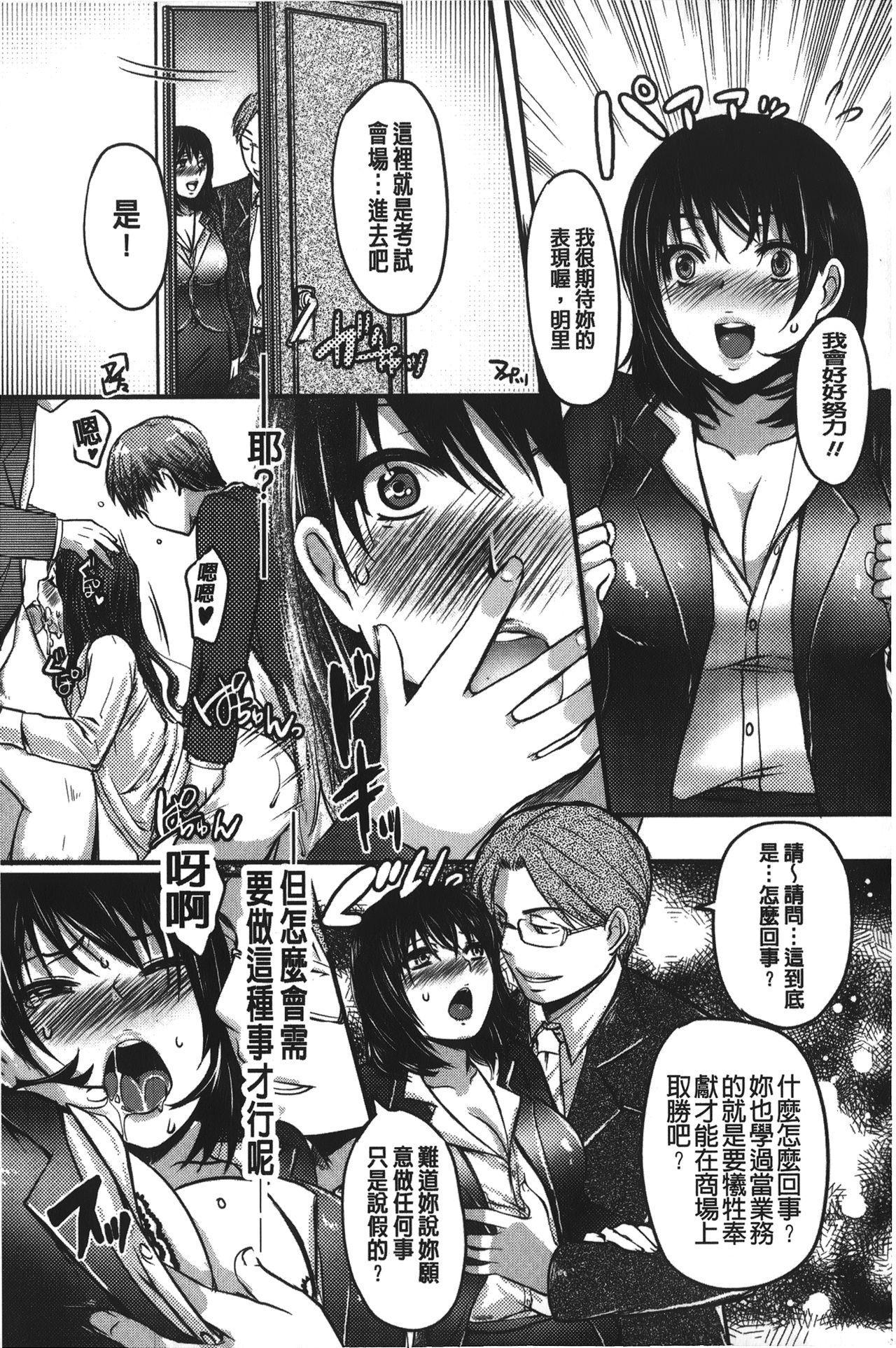 Kanjuku Torozuma 16