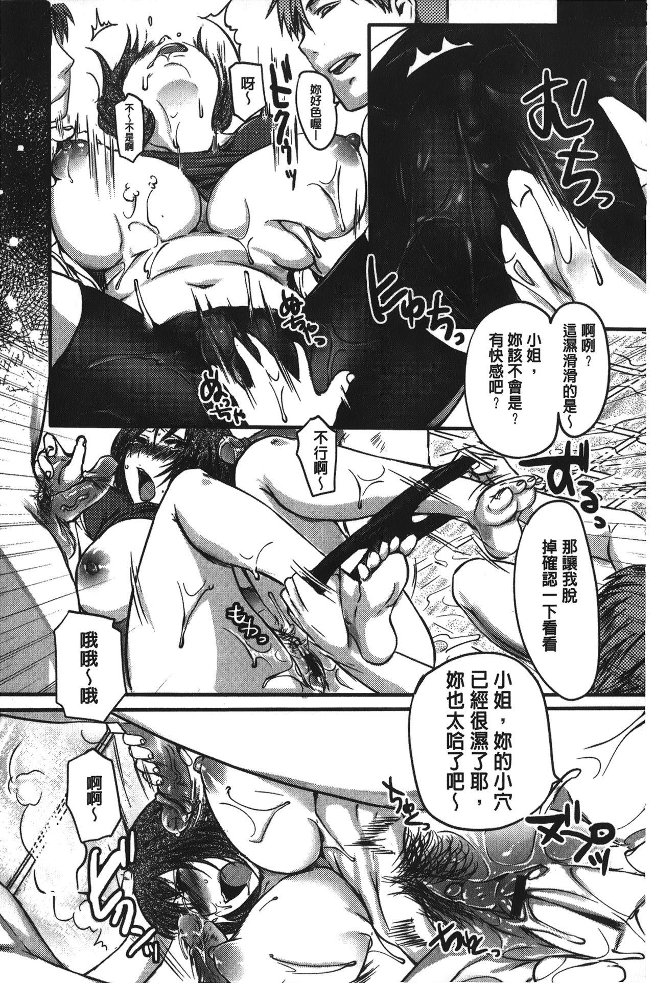 Kanjuku Torozuma 173