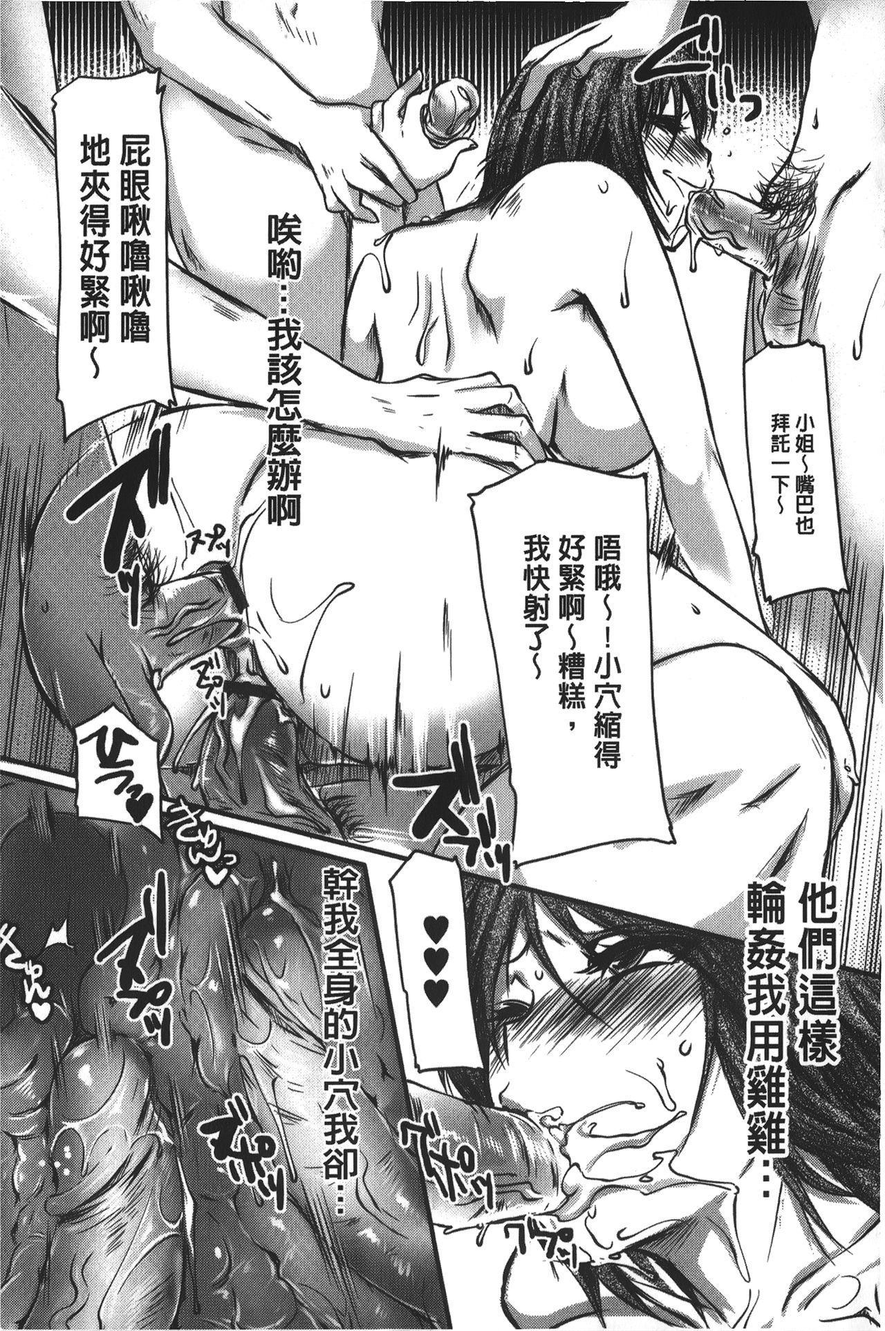 Kanjuku Torozuma 177