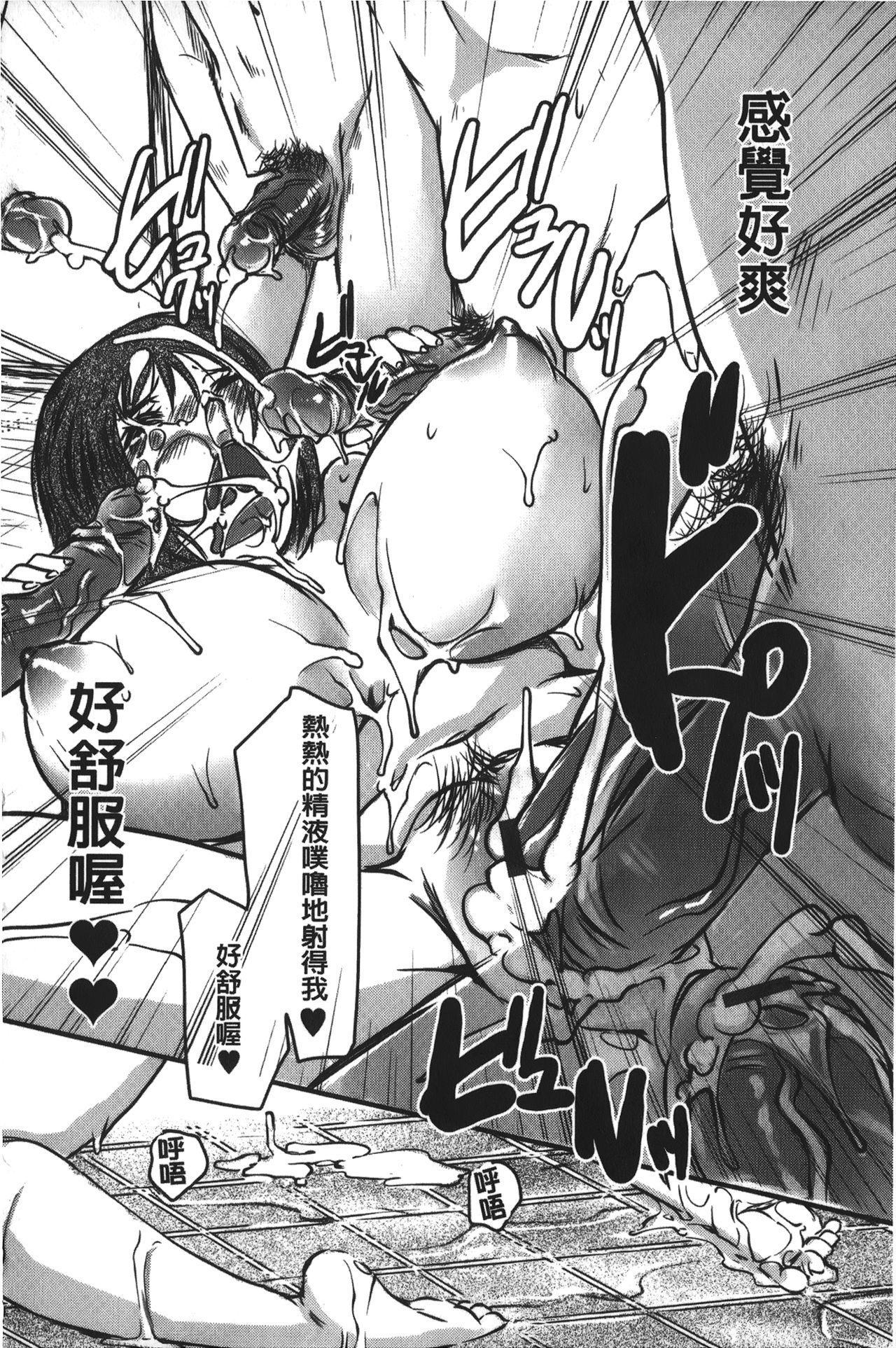 Kanjuku Torozuma 178