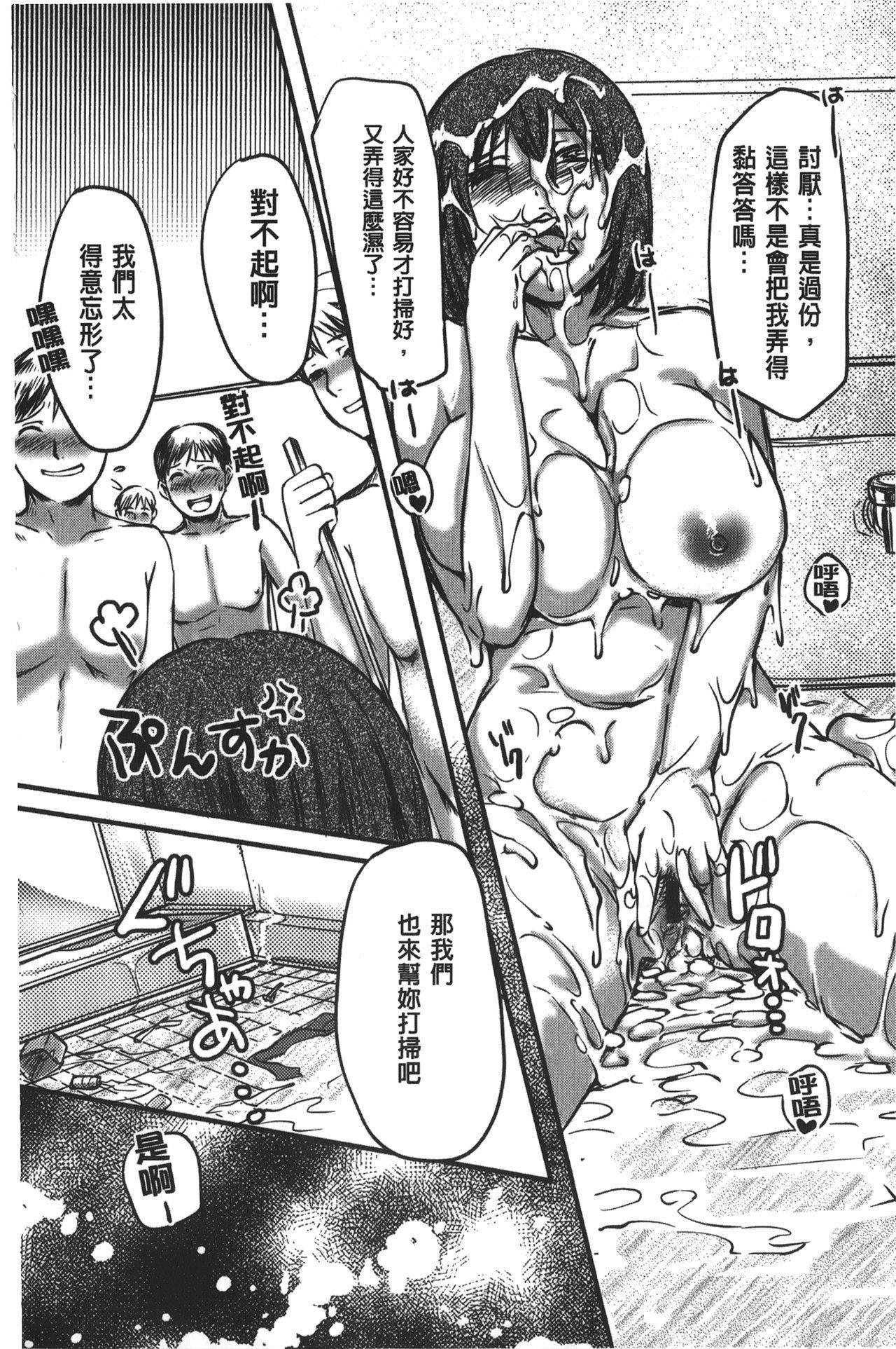 Kanjuku Torozuma 180