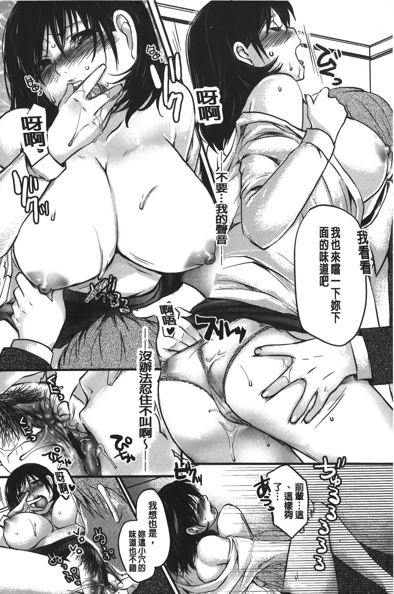 Kanjuku Torozuma 18