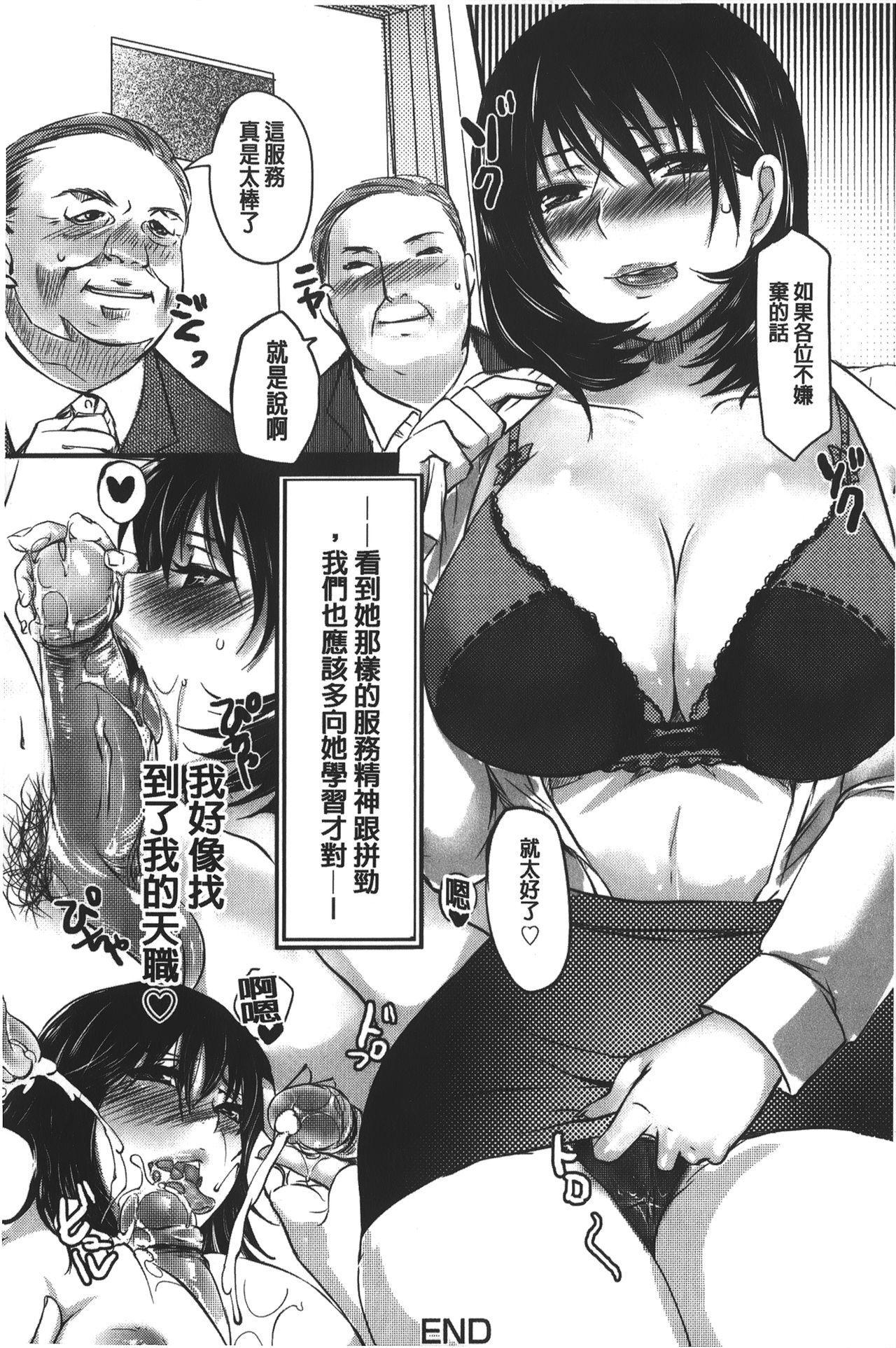 Kanjuku Torozuma 30