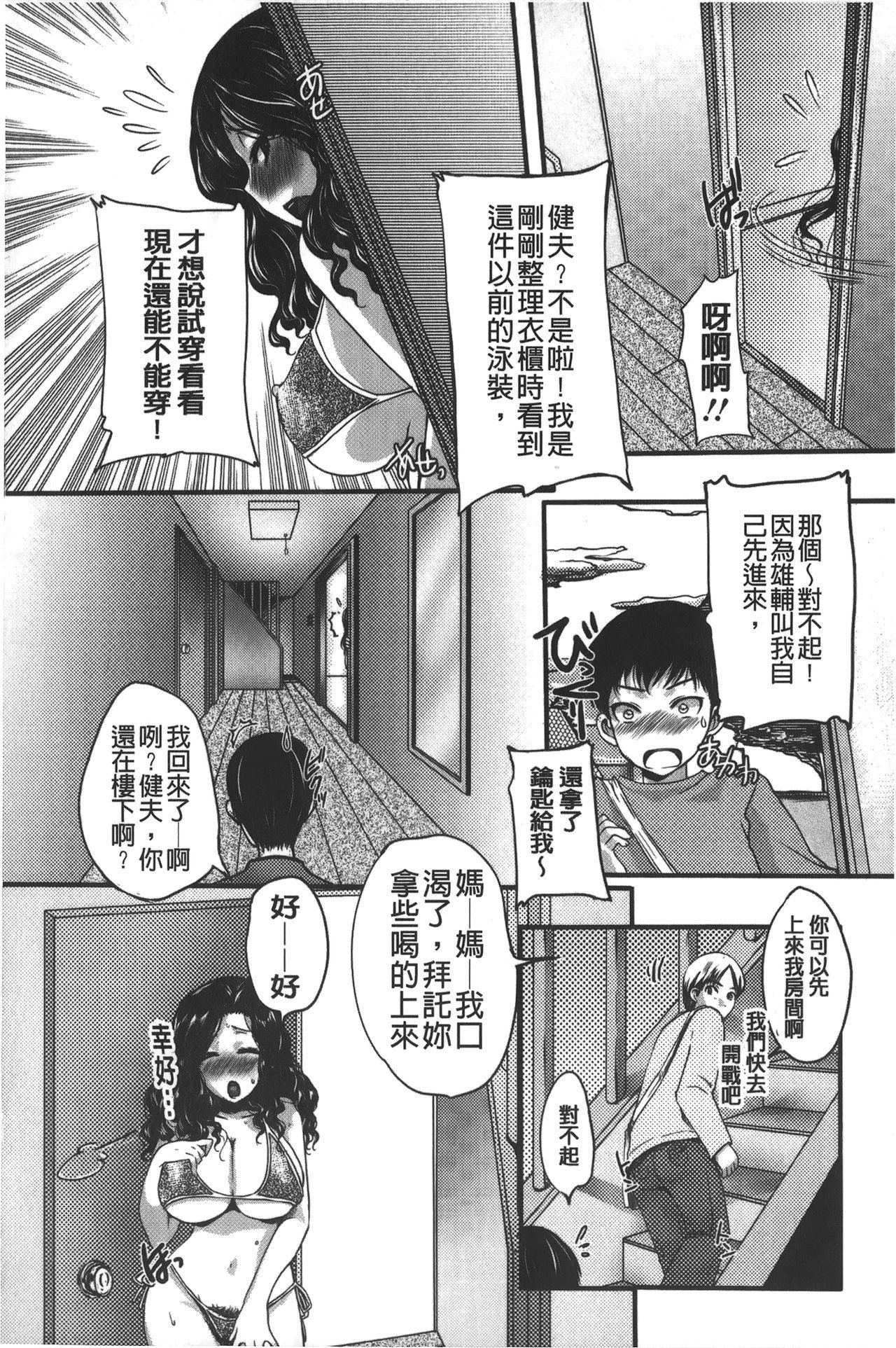 Kanjuku Torozuma 32