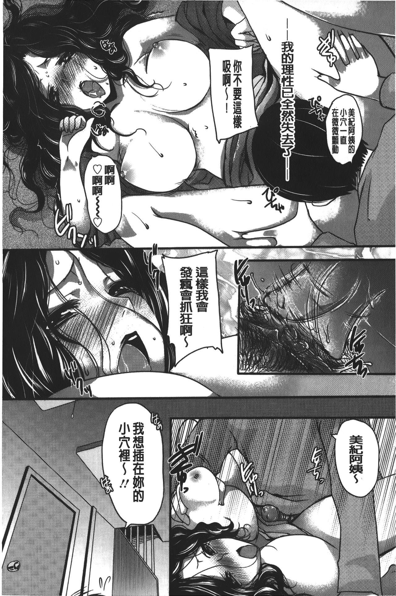 Kanjuku Torozuma 38