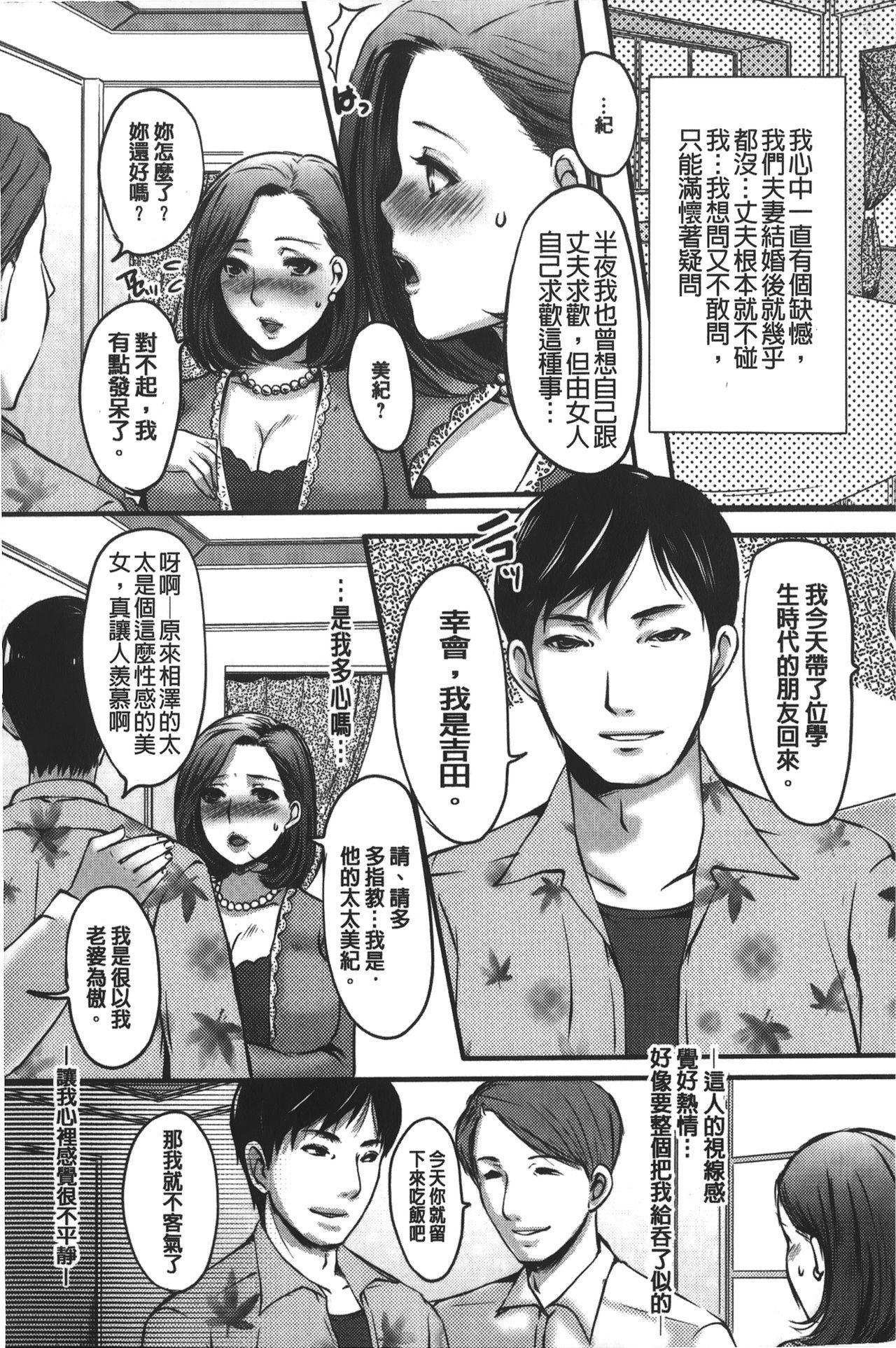 Kanjuku Torozuma 52