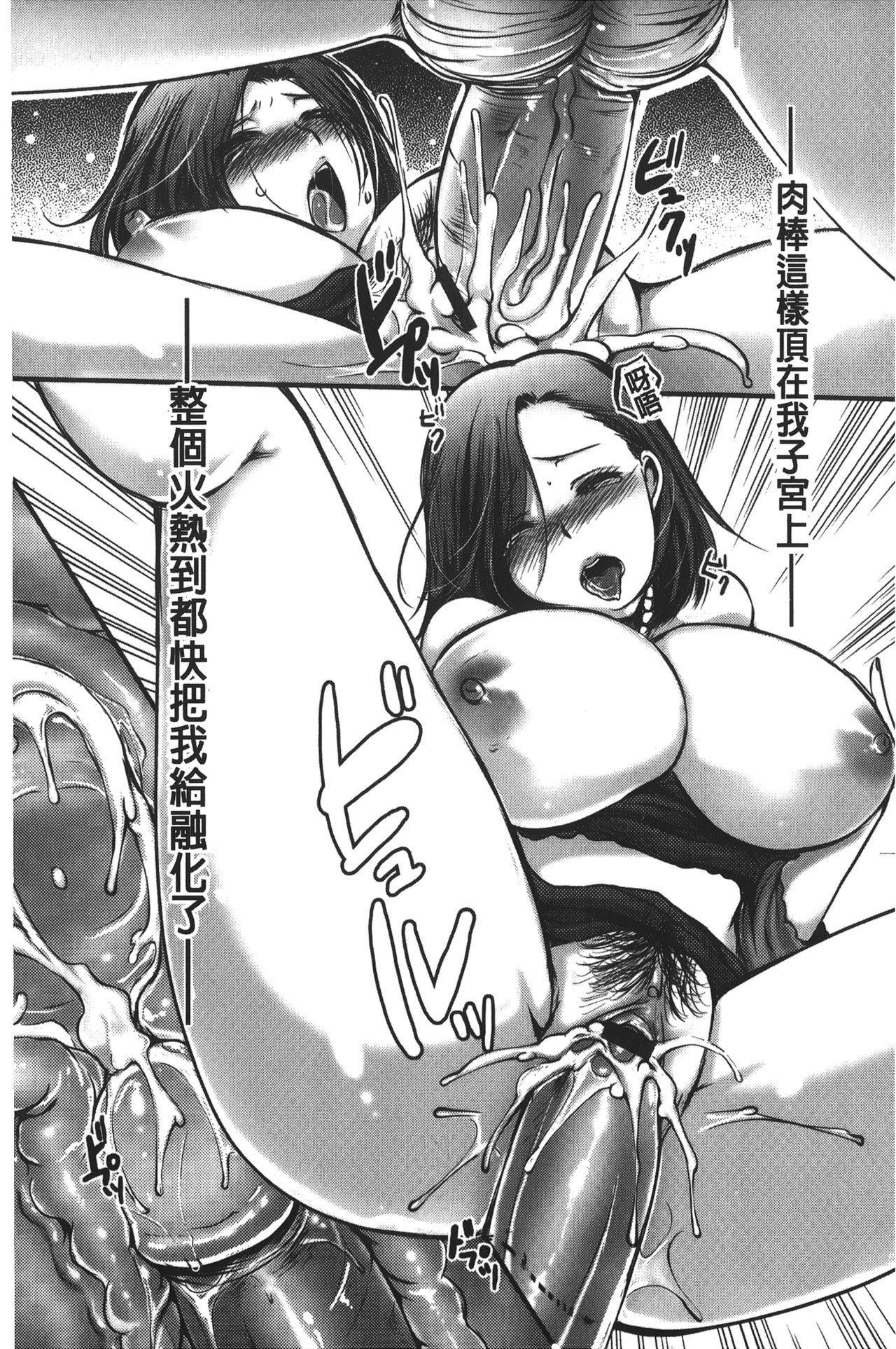 Kanjuku Torozuma 58