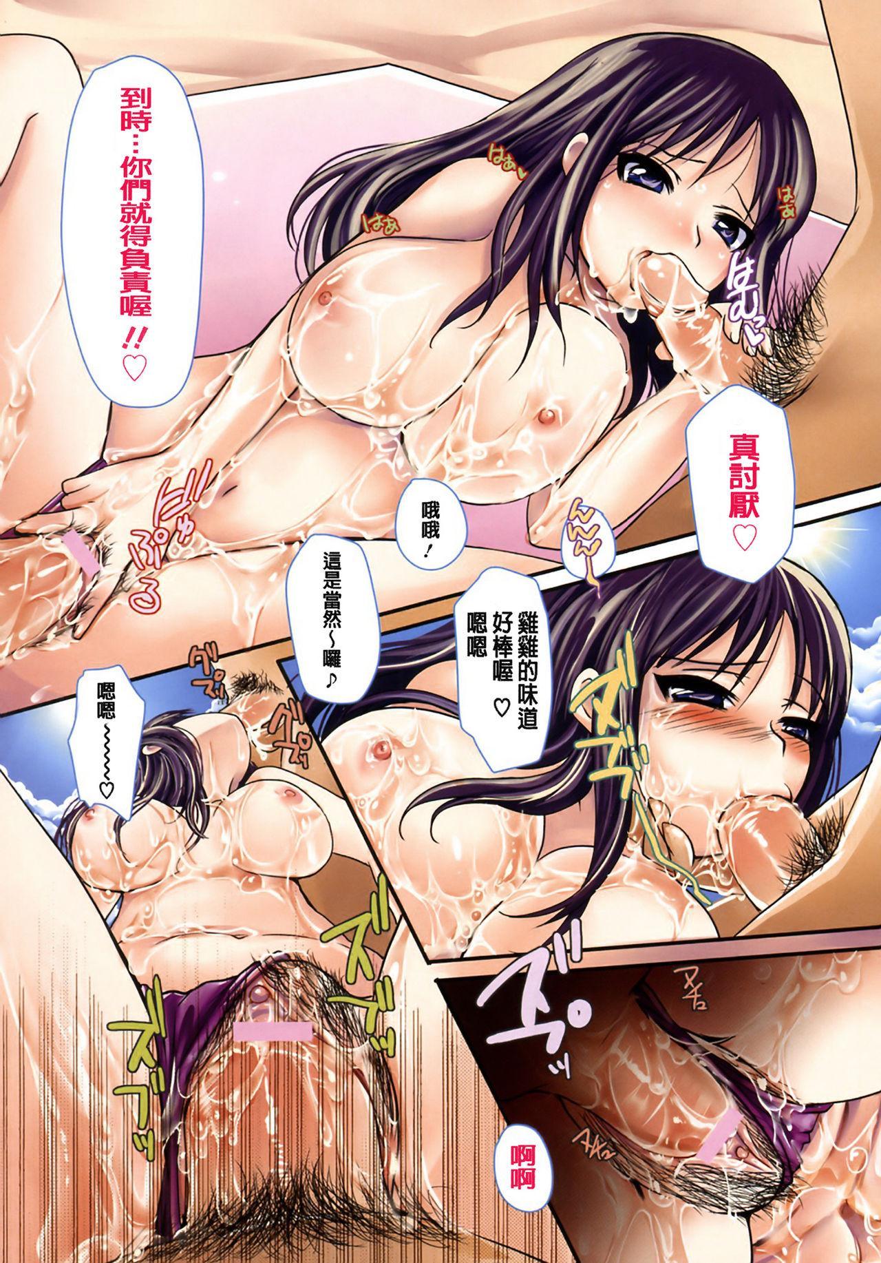 Kanjuku Torozuma 5