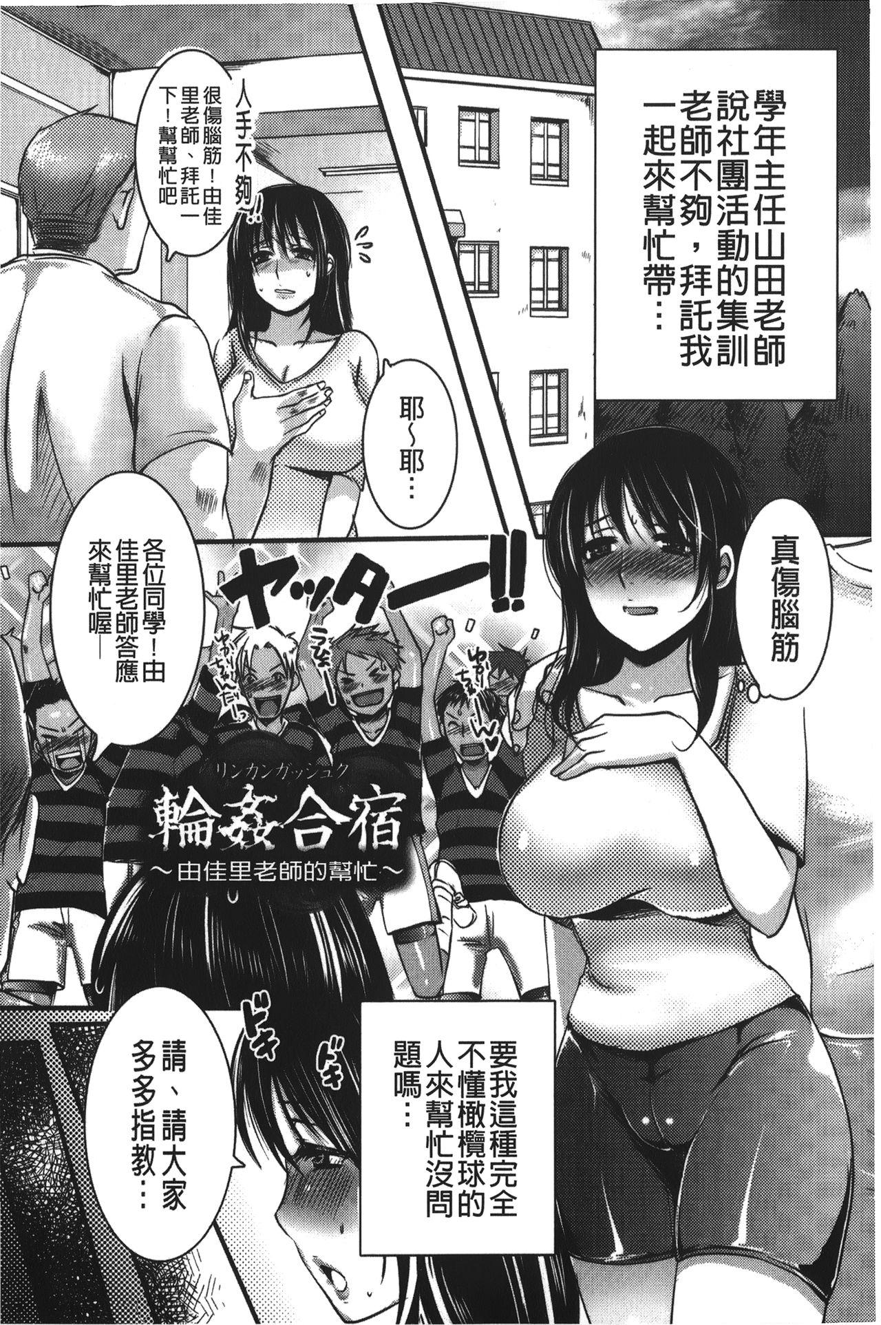 Kanjuku Torozuma 71