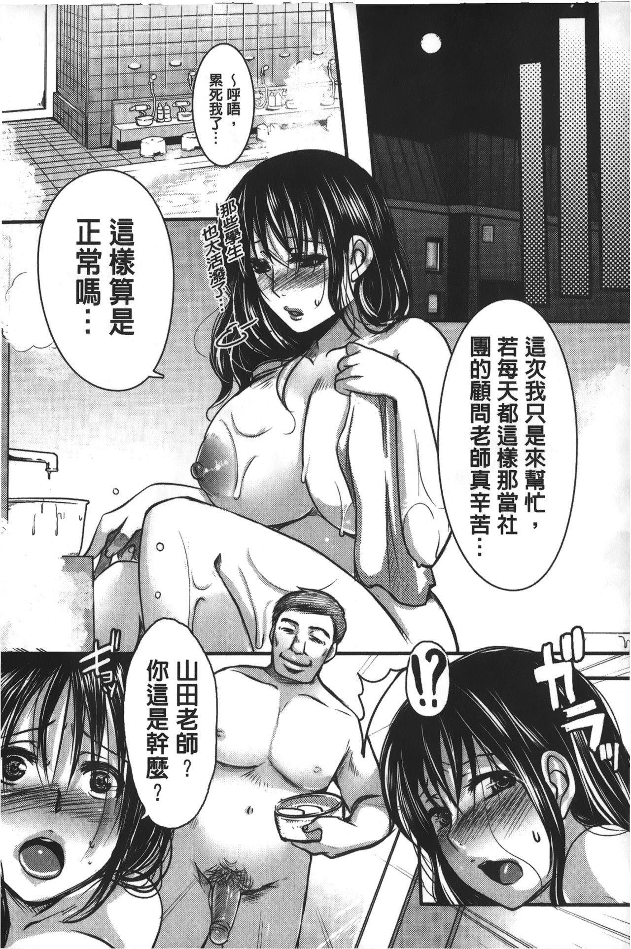 Kanjuku Torozuma 73