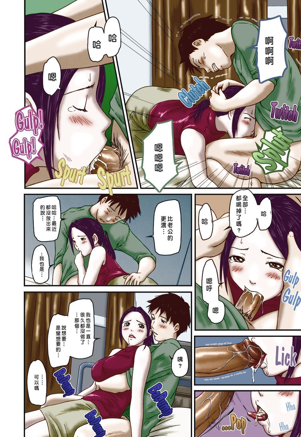 Help me, Misaki-san! 9
