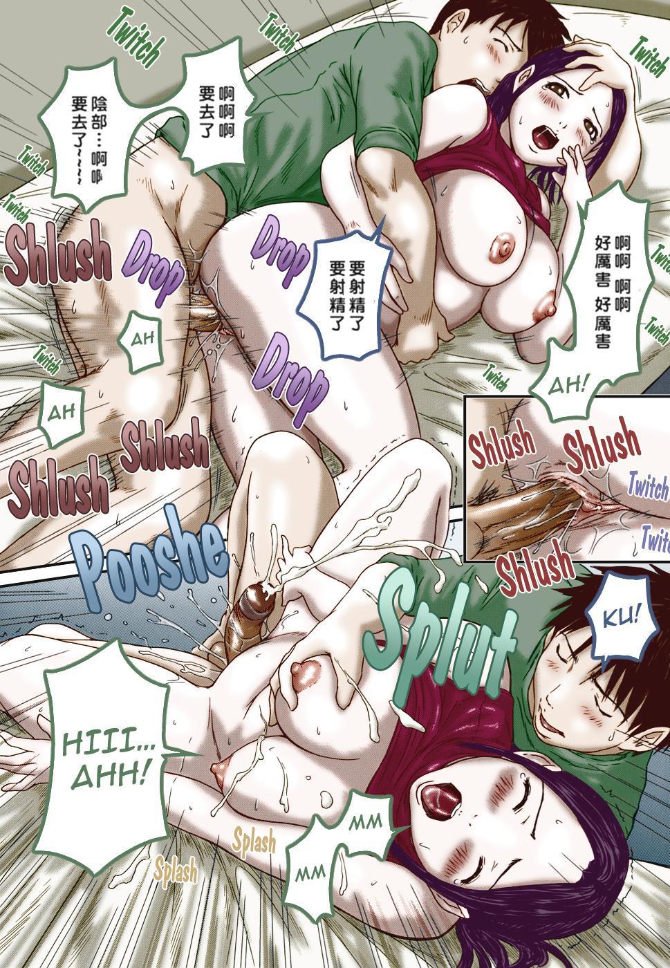 Help me, Misaki-san! 15