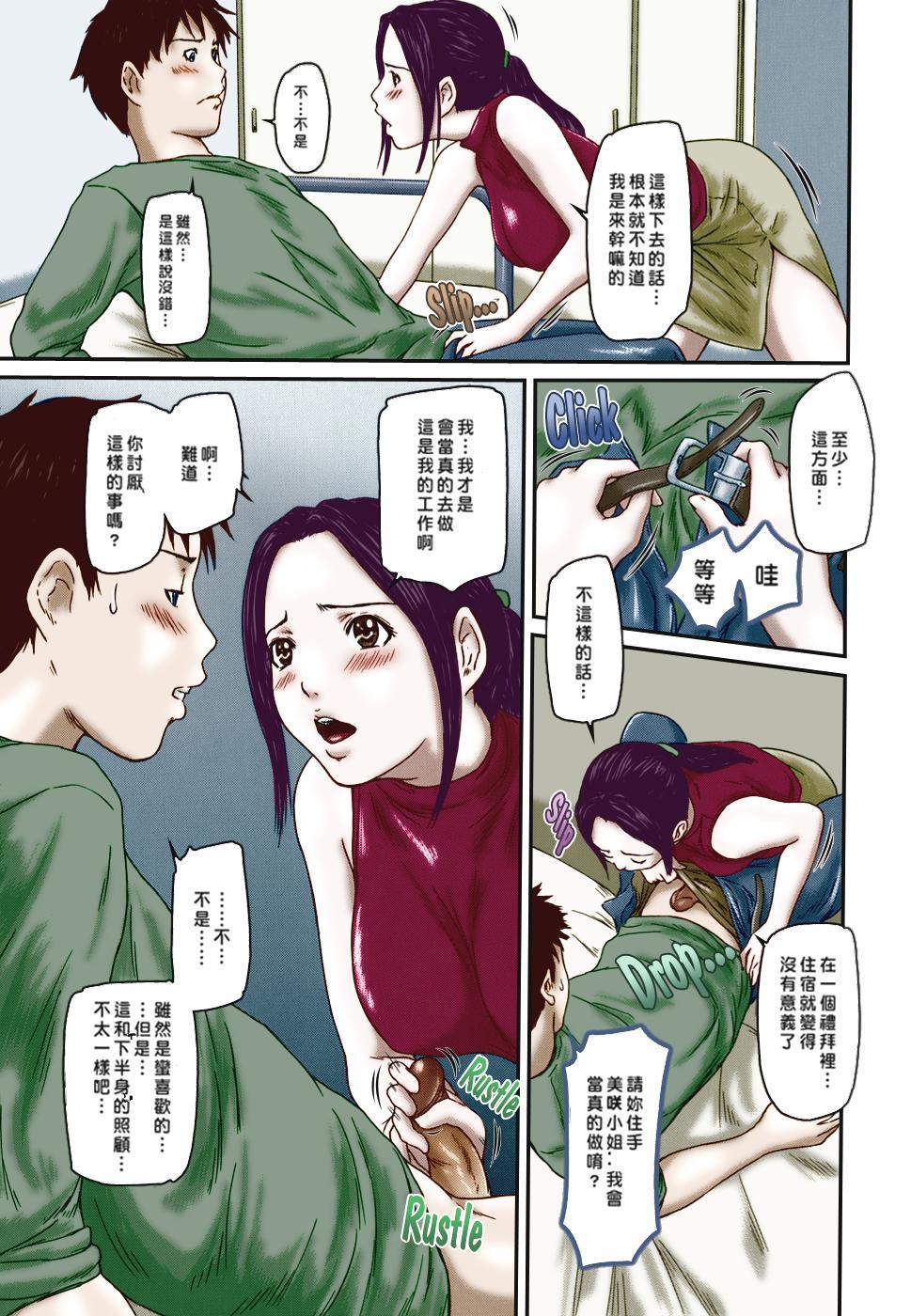 Help me, Misaki-san! 6