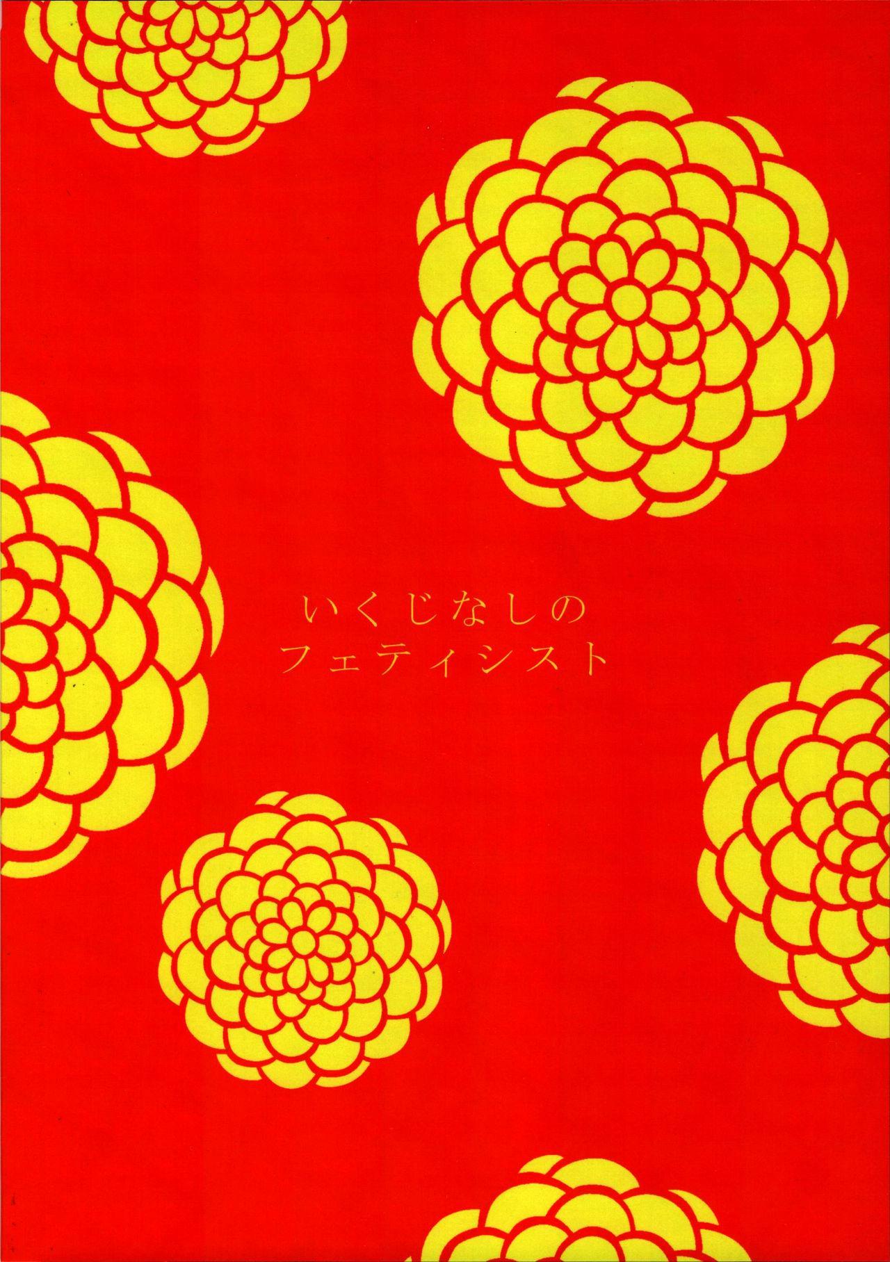 Yaotome no Chrysanthemum 25