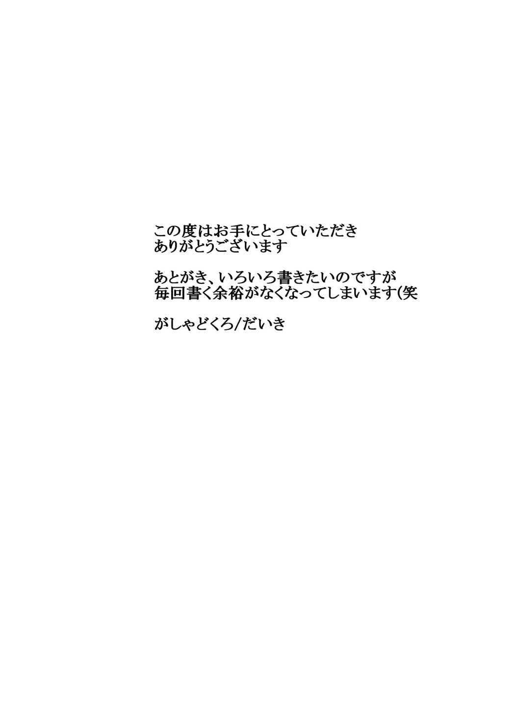 Otsukaresama desu Shirasaka-san 22