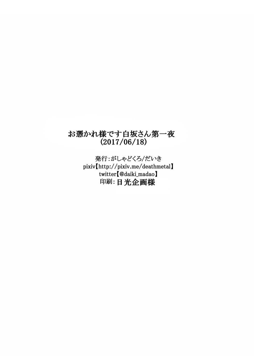 Otsukaresama desu Shirasaka-san 24