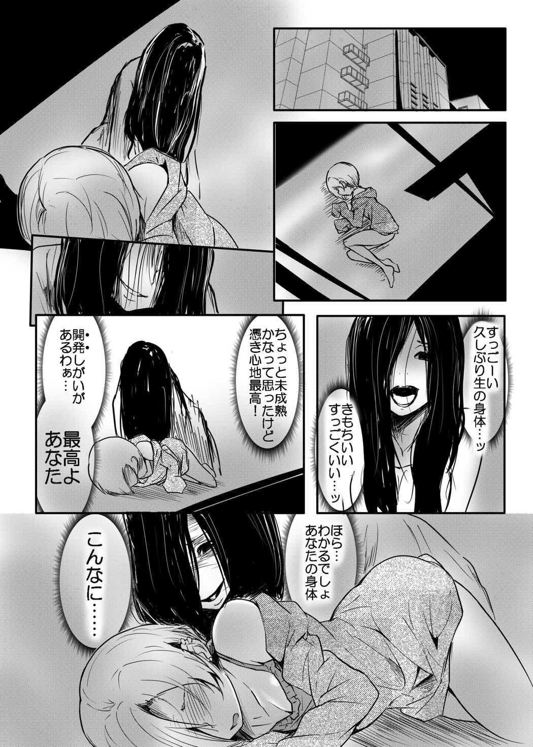 Otsukaresama desu Shirasaka-san 8