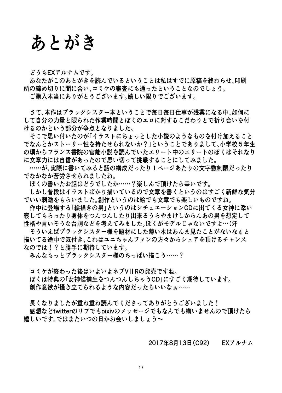 Black Sister-sama de Nude Dessin no Renshuu Shitakunai 15
