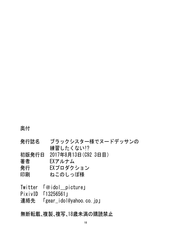 Black Sister-sama de Nude Dessin no Renshuu Shitakunai 16