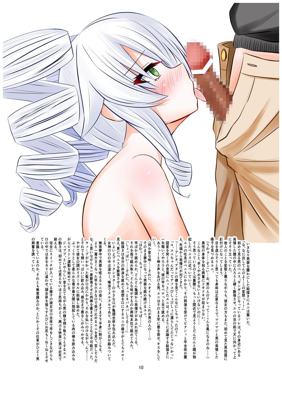 Black Sister-sama de Nude Dessin no Renshuu Shitakunai 8